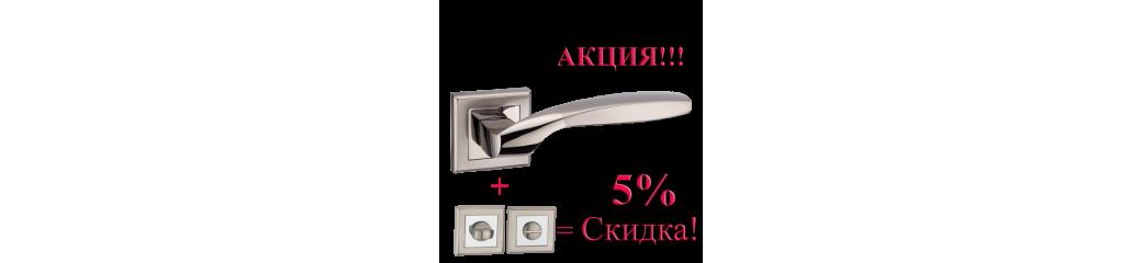 Купить дверные ручки Киев
